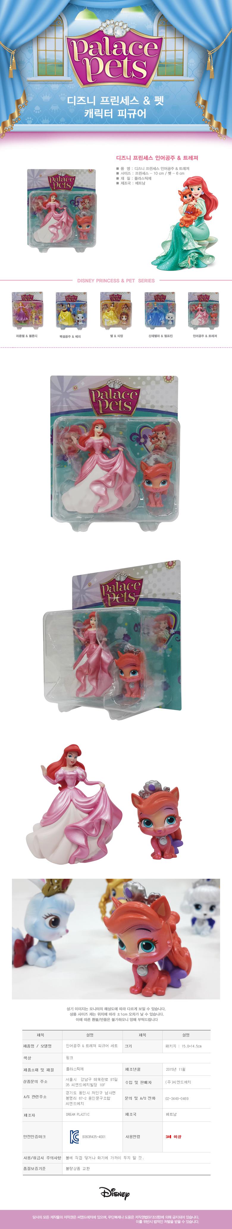 디즈니 프린세스 인어공주 트레져 캐릭터 피규어SET - 씨엔드에치, 12,000원, 캐릭터 피규어, 기타 캐릭터피규어